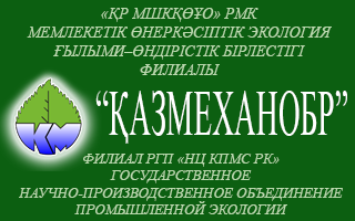 The branch of RSE «National Center on complex processing of mineral raw materials of the Republic of Kazakhstan» State scientific production Association of industrial ecology «KAZMEKHANOBR»